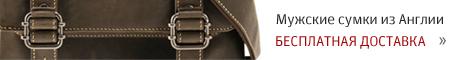 Интернет-магазин мужских сумок