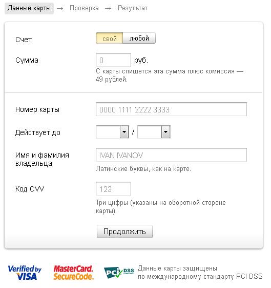 Оплата в интернет-магазине Bag Republic
