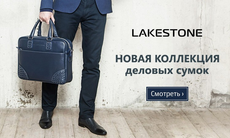 Деловые мужские сумки Lakestone